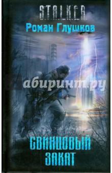 Глушков Роман Анатольевич Свинцовый закат