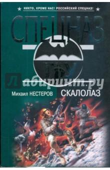 Нестеров Михаил Петрович Скалолаз (мяг)