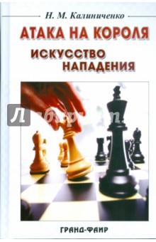 Калиниченко Николай Михайлович Атака на короля: Искусство нападения