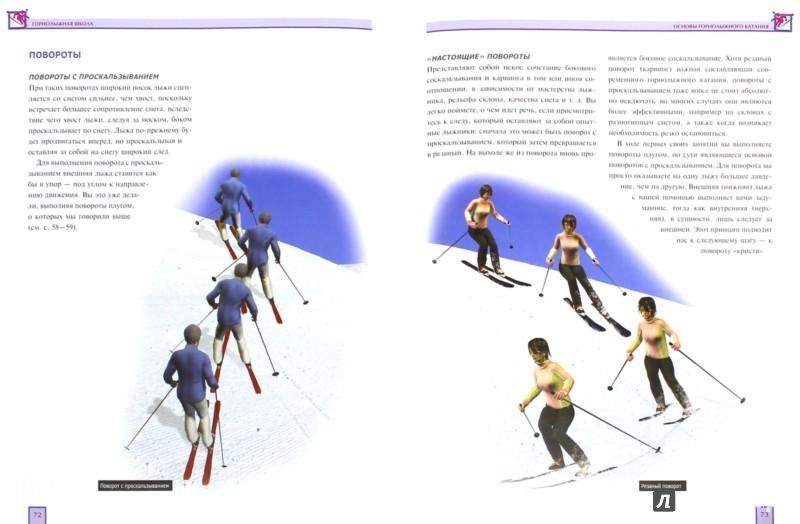 Горнолыжная школа. базовое руководство по снаряжению и технике катания