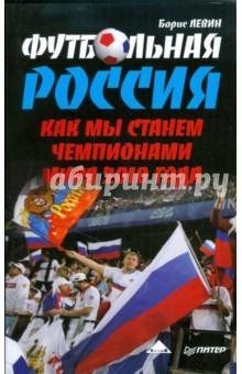 Футбольная Россия. Как мы станем чемпионами мира 2010 года