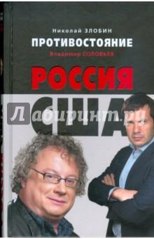 Соловьев Владимир Рудольфович, Злобин Николай Васильевич Противостояние: Россия - США