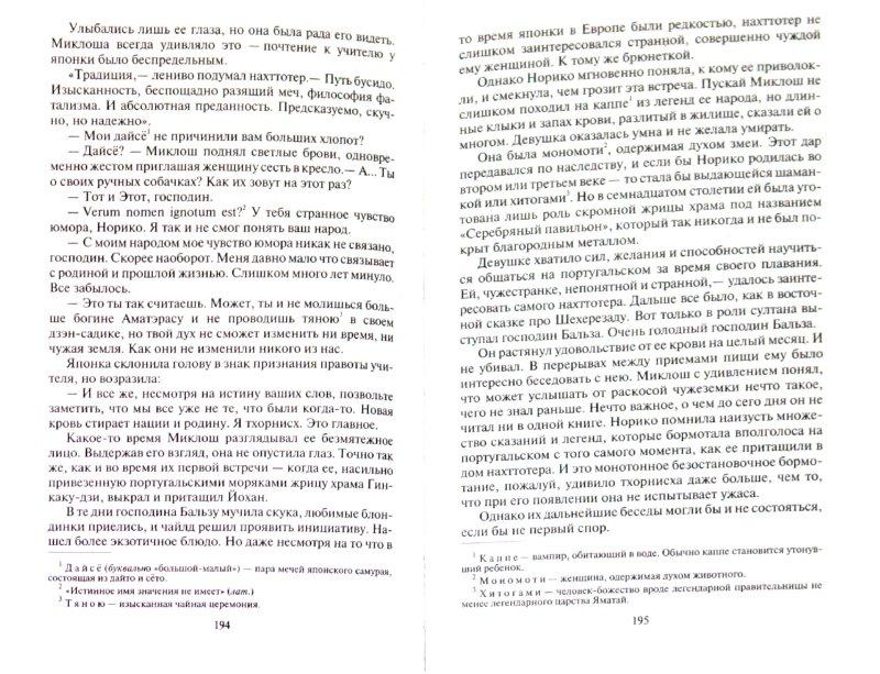 Иллюстрация 1 из 7 для Колдун из клана смерти - Пехов, Бычкова, Турчанинова   Лабиринт - книги. Источник: Лабиринт
