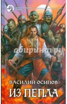 Осипов Василий Из пепла