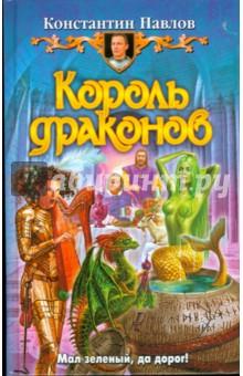 Павлов Константин Сергеевич Король драконов