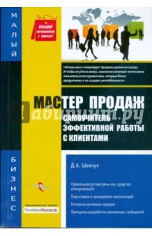 Шевчук Денис Александрович Мастер продаж: самоучитель эффективной работы с клиентами