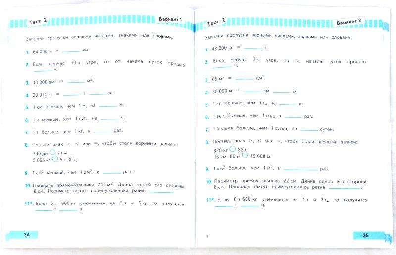 Иллюстрация 1 из 13 для Математика. 4 класс. Проверочные работы - Светлана Волкова   Лабиринт - книги. Источник: Лабиринт