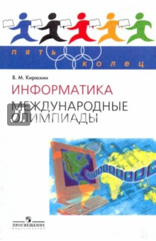 Кирюхин Владимир Михайлович Информатика. Международные олимпиады