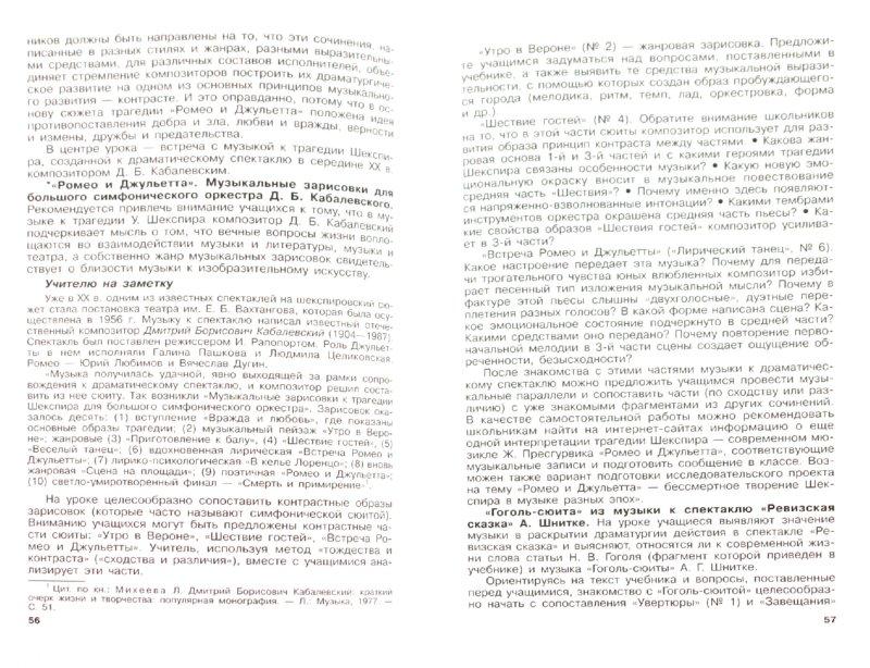 Иллюстрация 1 из 4 для Уроки музыки. Поурочные разработки. 7 класс - Сергеева, Критская | Лабиринт - книги. Источник: Лабиринт