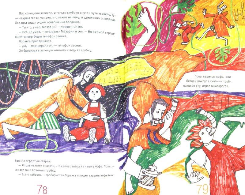 Иллюстрация 1 из 11 для Лоранга, Мазарин и Дартаньян - Барбру Линдгрен | Лабиринт - книги. Источник: Лабиринт