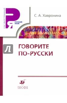 Говорите по-русски: учебное пособие