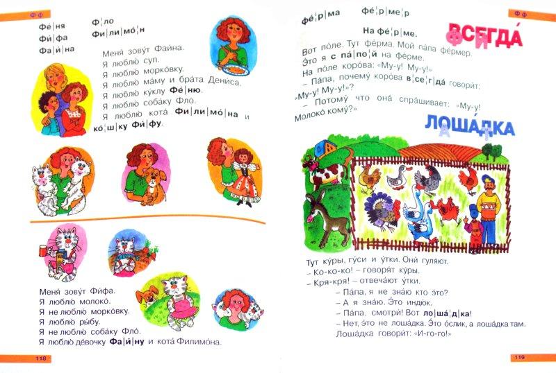 Иллюстрация 1 из 6 для Мой русский букварь - Крылова, Залманова, Фомина | Лабиринт - книги. Источник: Лабиринт