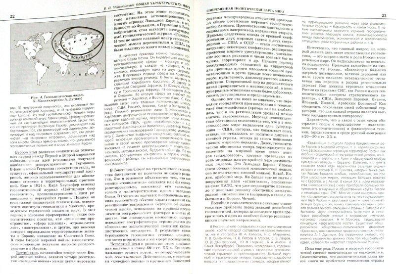Иллюстрация 1 из 13 для Географическая картина мира. В 2-х книгах. Книга 1 - Владимир Максаковский | Лабиринт - книги. Источник: Лабиринт