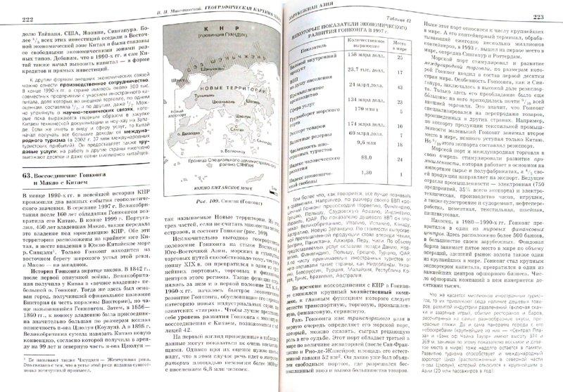 Иллюстрация 1 из 12 для Географическая картина мира. В 2 книгах. Книга II: Региональная характеристика мира - Владимир Максаковский | Лабиринт - книги. Источник: Лабиринт