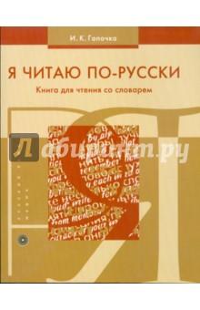 Я читаю по-русски. Книга для чтения со словарем