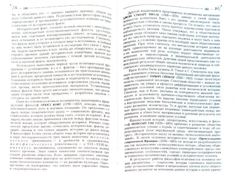 Иллюстрация 1 из 5 для История исторического знания: пособие для вузов - Репина, Зверева, Парамонова | Лабиринт - книги. Источник: Лабиринт