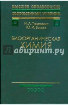 Биоорганическая химия (8959)