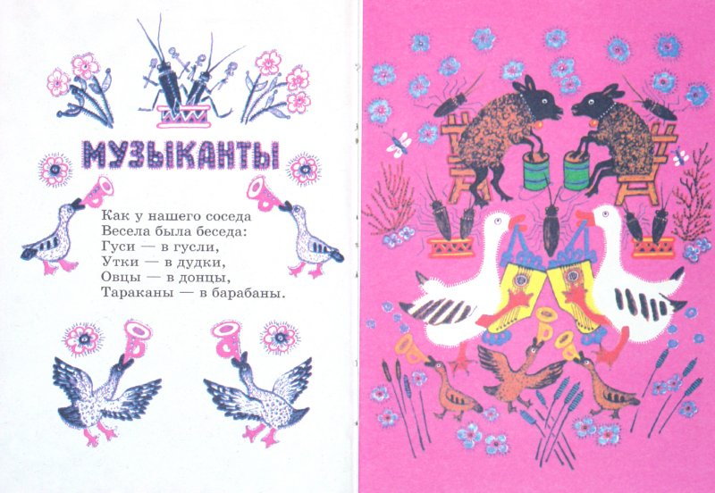 Иллюстрация 1 из 40 для Сорока   Лабиринт - книги. Источник: Лабиринт