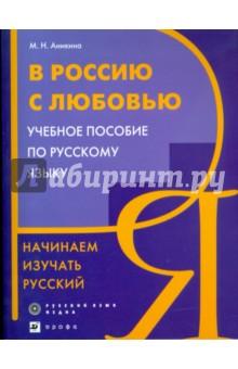 В Россию с любовью. Начинаем изучать русский (9207)