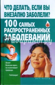 Джерелей Олег Борисович, Джерелей Борис Что делать, если вы внезапно заболели? 100 самых распространенных заболеваний