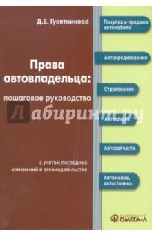 Гусятникова Дарья Ефимовна Права автовладельца: пошаговое руководство
