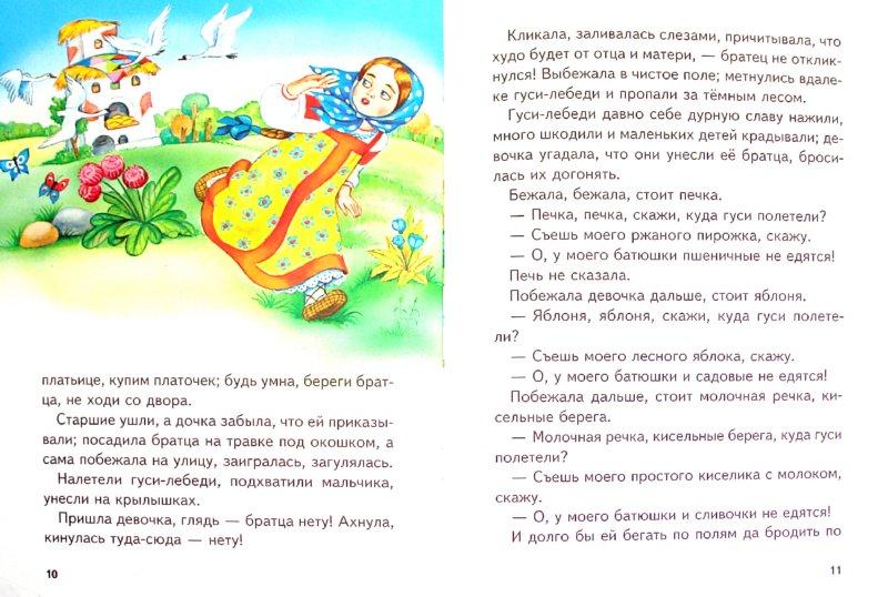 Иллюстрация 1 из 5 для Русские народные сказки | Лабиринт - книги. Источник: Лабиринт