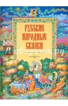 Русские народные сказки из собрания А. Н. Афанасьева