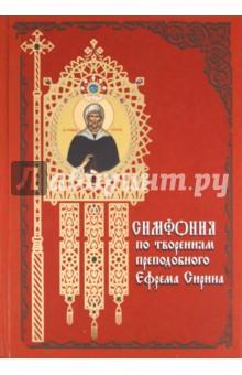 Преподобный Ефрем Сирин Симфония по творениям преподобного Ефрема Сирина