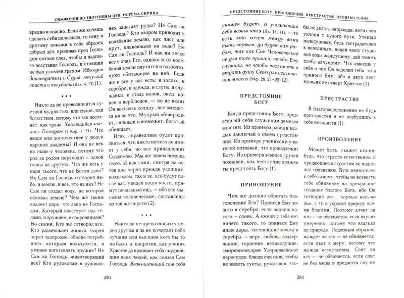 Иллюстрация 1 из 13 для Симфония по творениям преподобного Ефрема Сирина - Ефрем Преподобный   Лабиринт - книги. Источник: Лабиринт