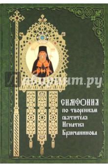 Святитель Игнатий (Брянчанинов) Симфония по творениям святителя Игнатия (Брянчанинова)