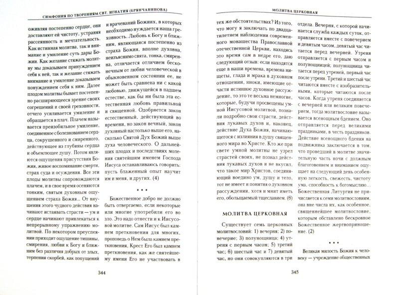 Иллюстрация 1 из 13 для Симфония по творениям святителя Игнатия (Брянчанинова) - Игнатий Святитель   Лабиринт - книги. Источник: Лабиринт