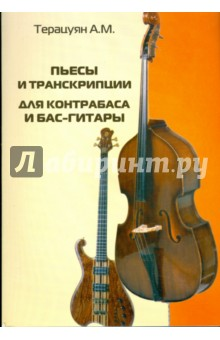 Терацуян Адам Мартынович Пьесы и транскрипции для контрабаса и бас-гитары