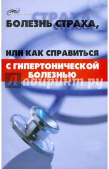 Васютин Александр Болезнь страха, или Как справиться с гипертонической болезнью