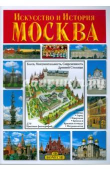Искусство и История. Москва. Альбом