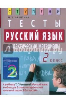 Дидактические Материалы Для Начальной Школы В Картинках
