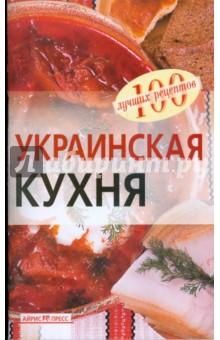 Тихомирова Вера Анатольевна Украинская кухня