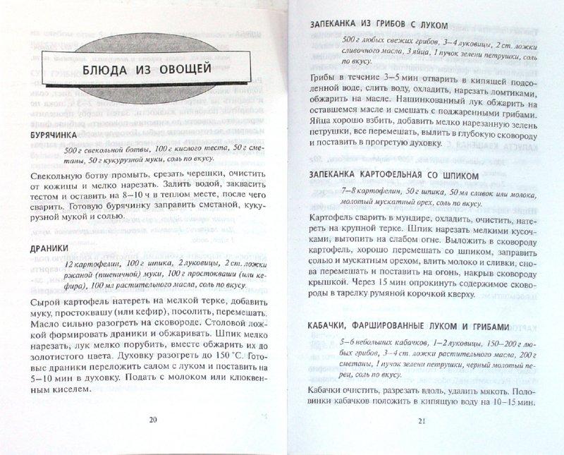Иллюстрация 1 из 19 для Украинская кухня - Вера Тихомирова | Лабиринт - книги. Источник: Лабиринт