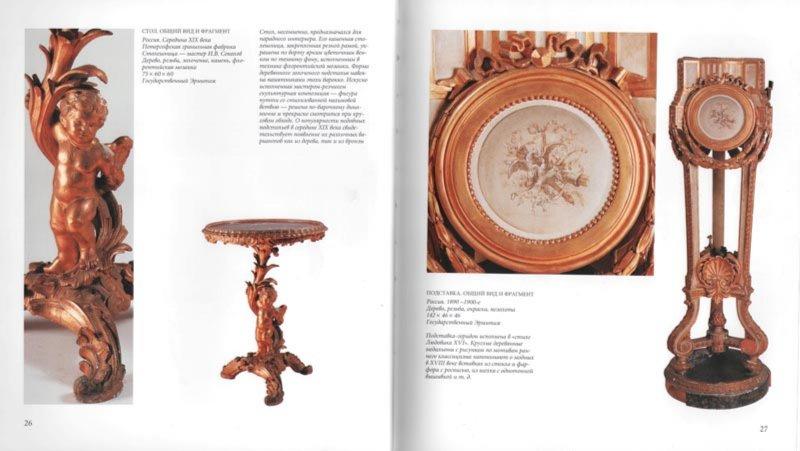 """Иллюстрация 1 из 2 для """"Стильная мебель"""" и ретроспективизм - Гусева, Вьюева, Гузанов   Лабиринт - книги. Источник: Лабиринт"""