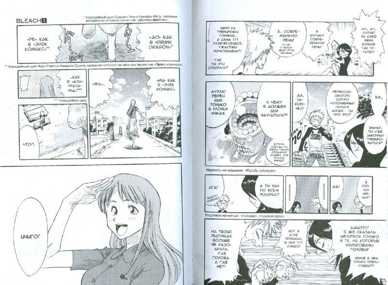 Иллюстрация 1 из 15 для Bleach. Книга 1. Смерть и клубника - Тайто Кубо | Лабиринт - книги. Источник: Лабиринт