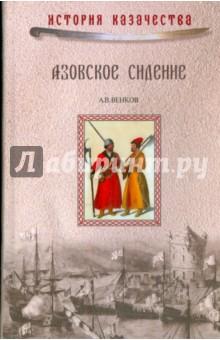 Азовское сидение. Оборона Азова в 1637-1642 гг
