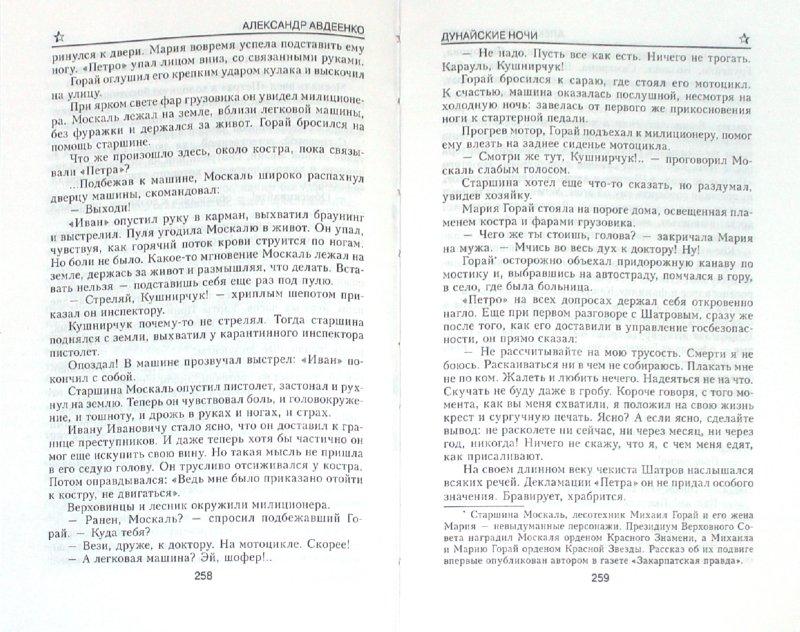 Иллюстрация 1 из 12 для Над Тиссой; Дунайские ночи - Александр Авдеенко | Лабиринт - книги. Источник: Лабиринт