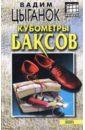 Цыганок Вадим. Кубометры баксов