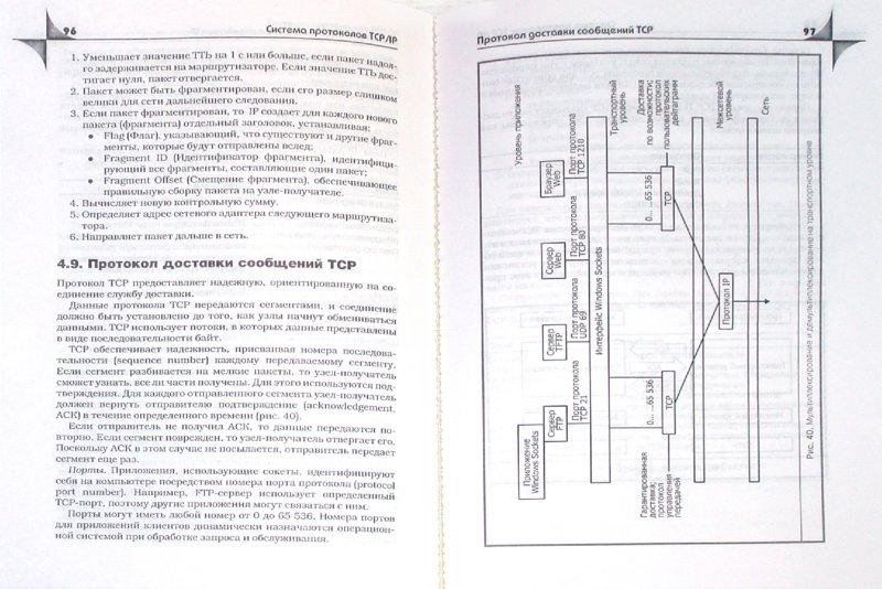 Иллюстрация 1 из 29 для Локальные вычислительные сети - Юрий Чекмарев | Лабиринт - книги. Источник: Лабиринт