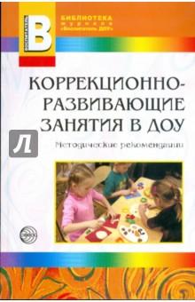 Коррекционно-развивающие занятия в детском саду. Методические рекомендации