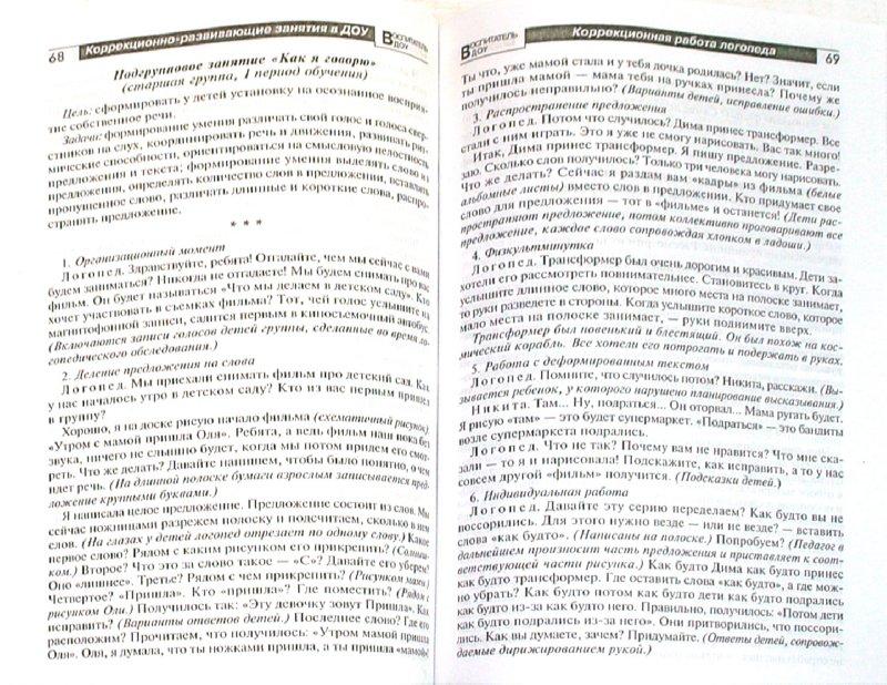 Иллюстрация 1 из 12 для Коррекционно-развивающие занятия в детском саду. Методические рекомендации - Микляева, Микляева, Слободяник | Лабиринт - книги. Источник: Лабиринт