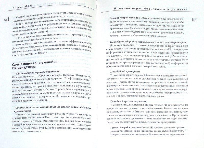 Иллюстрация 1 из 9 для PR на 100%: Как стать хорошим менеджером по PR - Горкина, Манн, Мамонтов | Лабиринт - книги. Источник: Лабиринт
