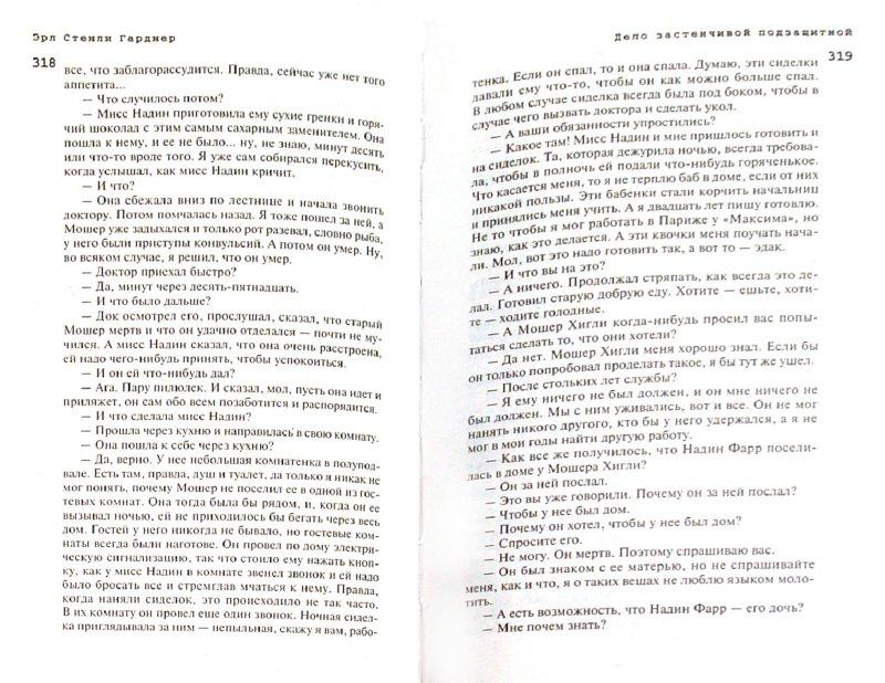 Иллюстрация 1 из 9 для Дело перепуганной машинистки - Эрл Гарднер | Лабиринт - книги. Источник: Лабиринт