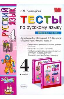 Елена Тихомирова - Тесты по русскому языку для 4 кл. нач. шк. В
