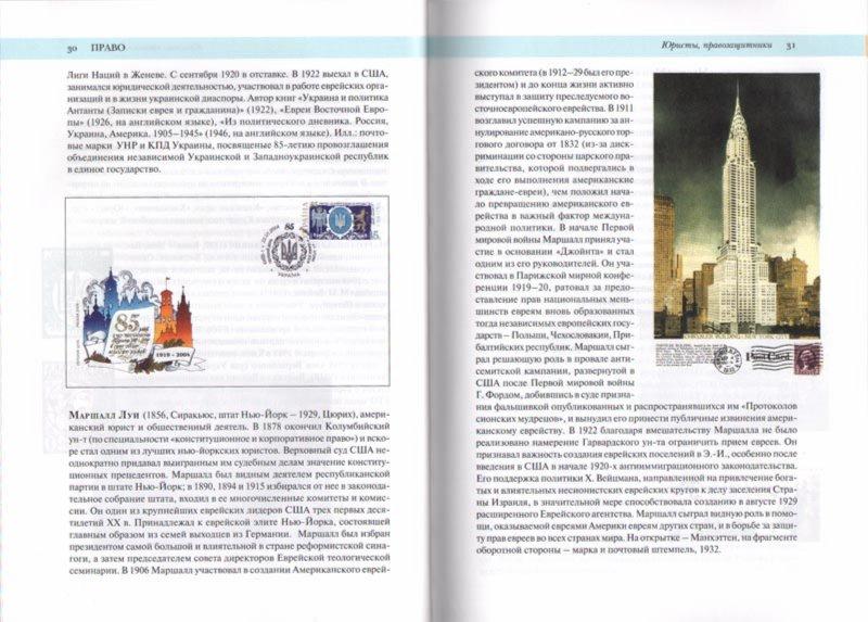 Иллюстрация 1 из 2 для Евреи на марках и открытках. Юристы, предприниматели, изобретатели, медики - Яков Пекер | Лабиринт - книги. Источник: Лабиринт