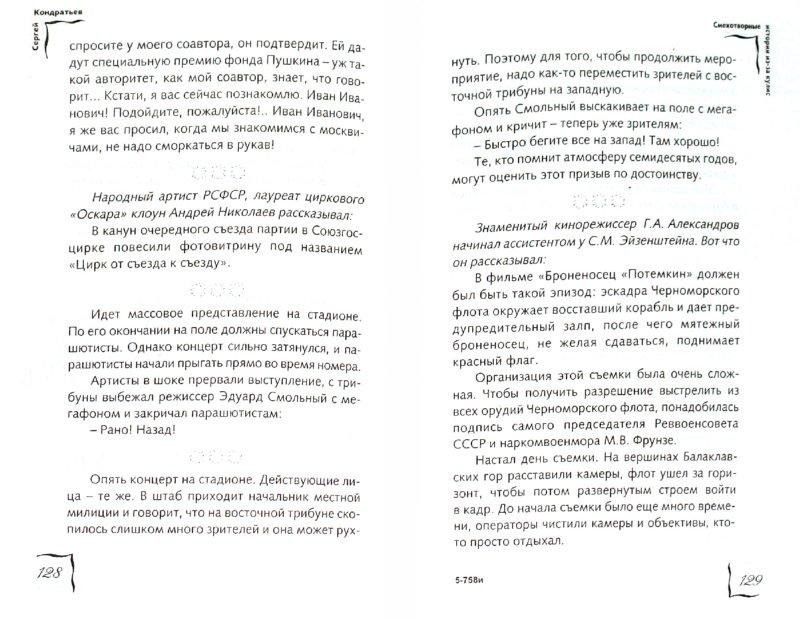 Иллюстрация 1 из 7 для Смехотворные истории из-за кулис - Сергей Кондратьев | Лабиринт - книги. Источник: Лабиринт